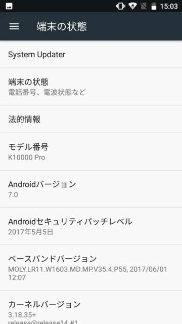 OUKITEL K10000 Pro 設定 端末情報