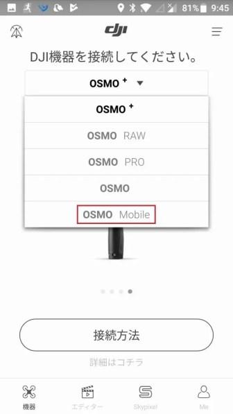 DJI GO DJI OSMO Mobile を選ぶ
