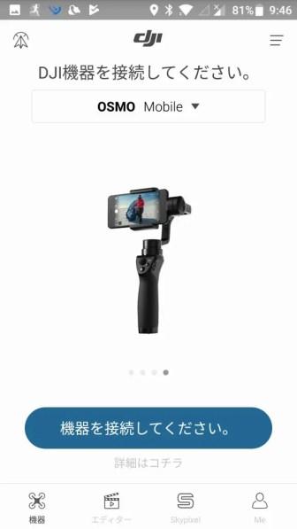 DJI GO DJI OSMO Mobile 2