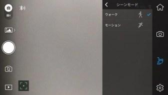 DJI OSMO Mobile ジンバル設定2