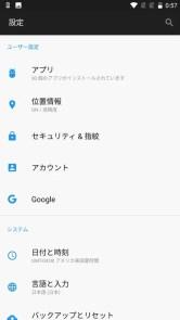 OnePlus5 設定3