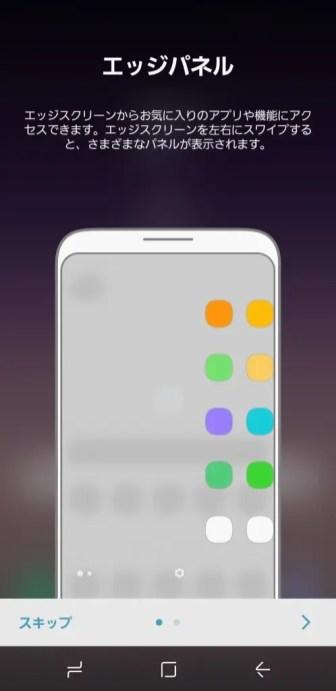 Galaxy S8 エッジパネル ガイド