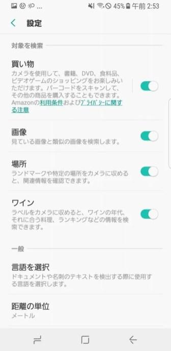 Galaxy S8 Bixby Vision 設定