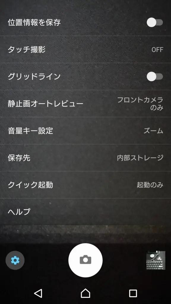 Xperia XZ Premium プレミアムあまかせオート3