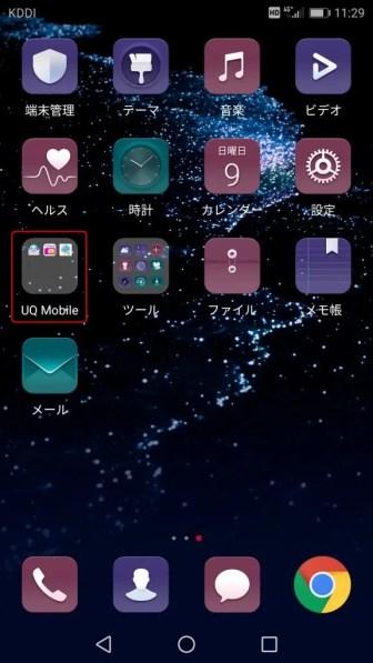 Huawei P10 Lite 貸出機 ホーム画面