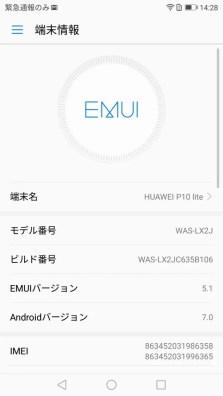Huawei P10 Lite 設定 端末情報1