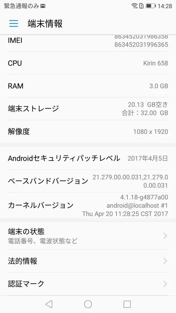 Huawei P10 Lite 設定 端末情報2