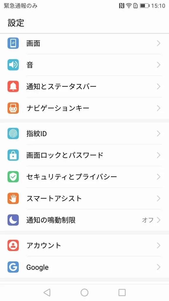Huawei P10 Plus 設定2