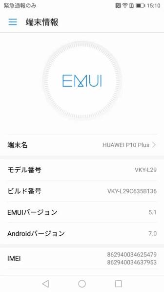 Huawei P10 Plus 設定 端末情報