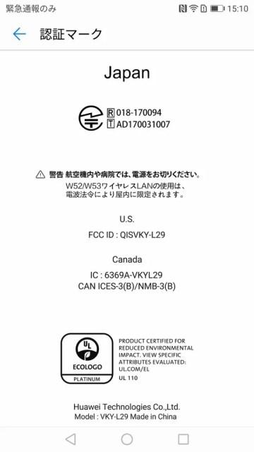 Huawei P10 Plus 設定 端末情報 技適
