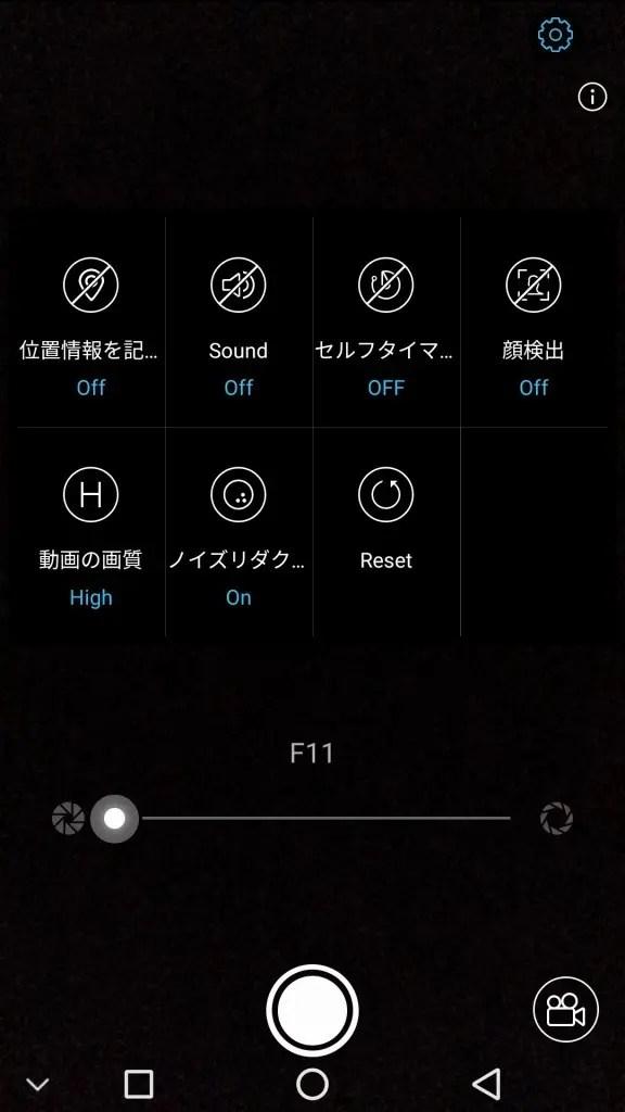 Ulefone Gemini Pro カメラアプリ 設定
