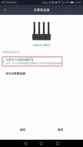 Xiaomi Mi R3P Wifiルーター Pro PPPOE初期設定