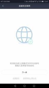 Xiaomi Mi R3P Wifiルーター Pro PPPOE初期設定4