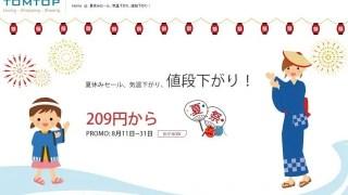【TOMTOP】日本向け 夏休みセール