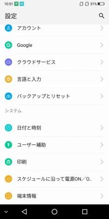 BLUBOO S8 設定2