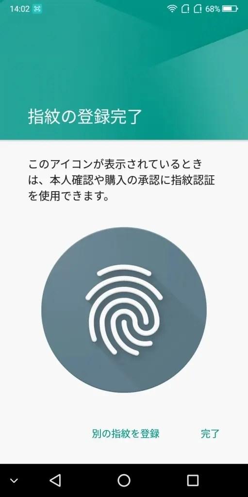 BLUBOO S8 指紋認証6