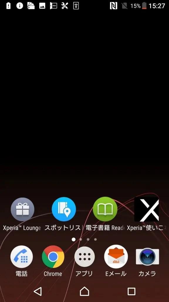 Xperia XZs ホーム画面5
