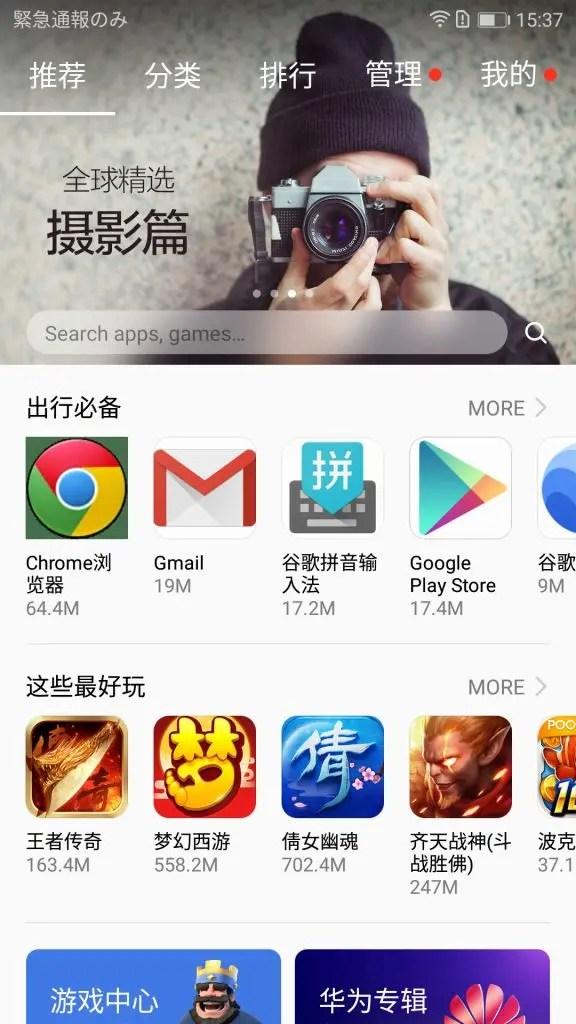 Huawei Honor 9 HiApp
