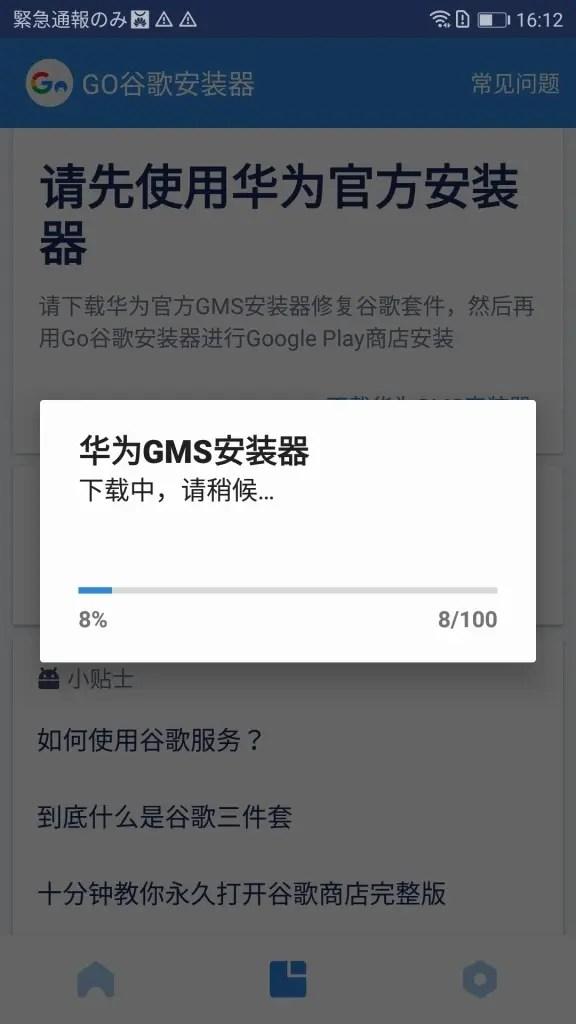 GO谷歌安装器 ダウンロード中