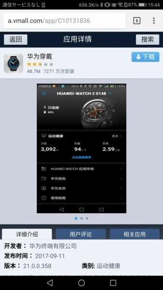 Huawei Wear アプリ インストール 2