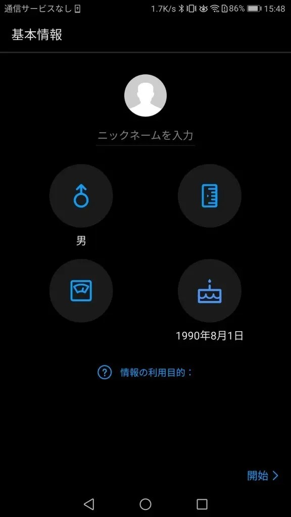 Huawei Wear アプリ 起動2