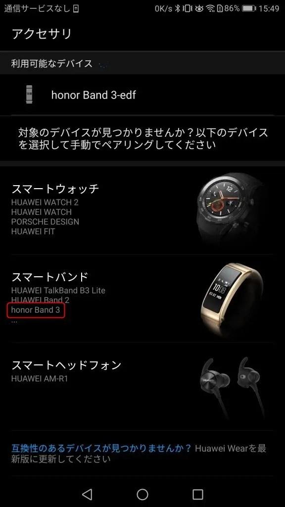 Huawei Wear アプリ 起動3