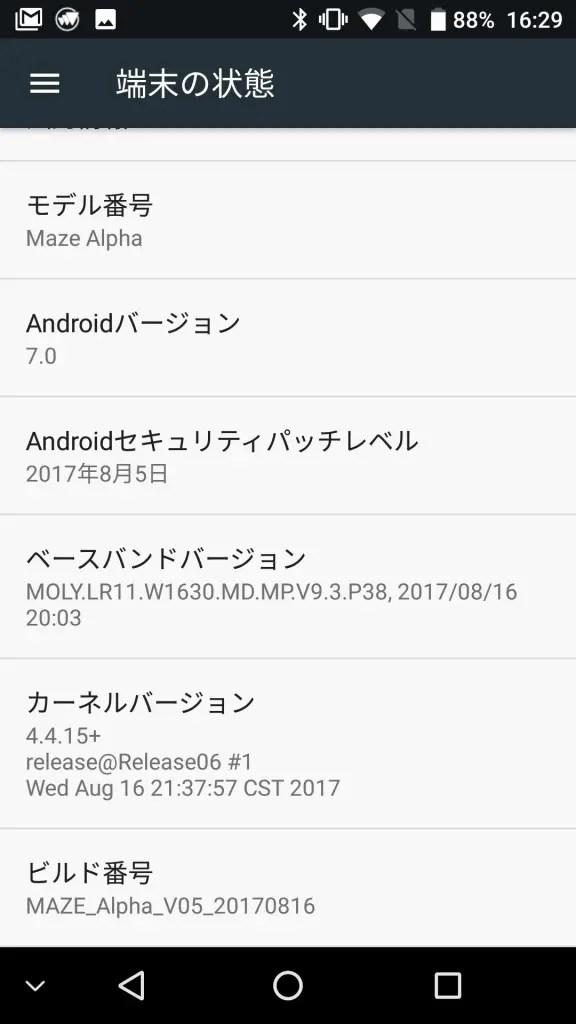 MAZE Alpha 設定 端末情報 下