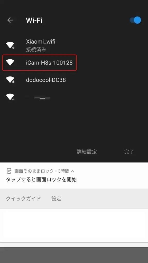 Ez iCam アプリ Wifi接続