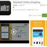 【GearBest】AUTUMN BUMPER HARVEST 9月大セール 本日から本番!