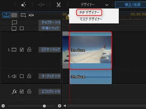 PowerDirector15 タイムラプス編集4