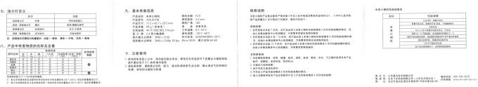 Xiaomi Mijia Camera Mini アクションカメラ 取説4