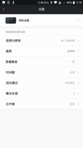 Xiaomi Mijia Camera Mini アクションカメラ モード設定1
