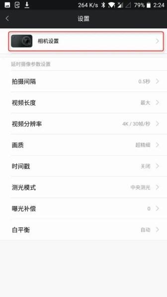 Xiaomi Mijia Camera Mini アクションカメラ 設定