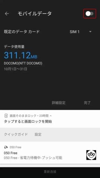 ScreensXiaomi Mijia Camera Mini アクションカメラ Wifi接続 モバイルデータ通信をオフにする