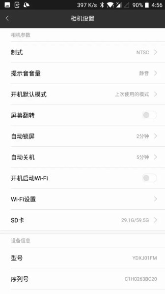 Xiaomi Mijia Camera Mini アクションカメラ 全体設定