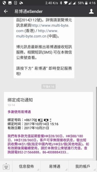 esender 中国電話番号ゲット!2
