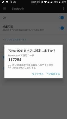 Xiaomi 70Steps スマートルームミラー ペアリング
