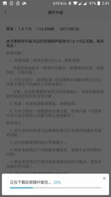 Xiaomi 70Steps スマートルームミラー アップデート