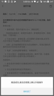 Xiaomi 70Steps スマートルームミラー アップデート完了