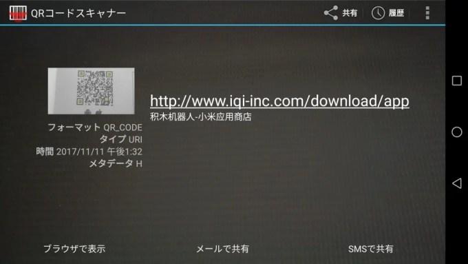 Xiaomi MITU DIY 自立走行ロボ アプリ