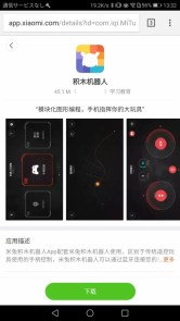 Xiaomi MITU DIY 自立走行ロボ アプリインストール3
