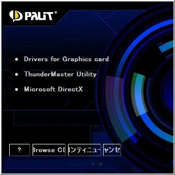 Palit ドライバー