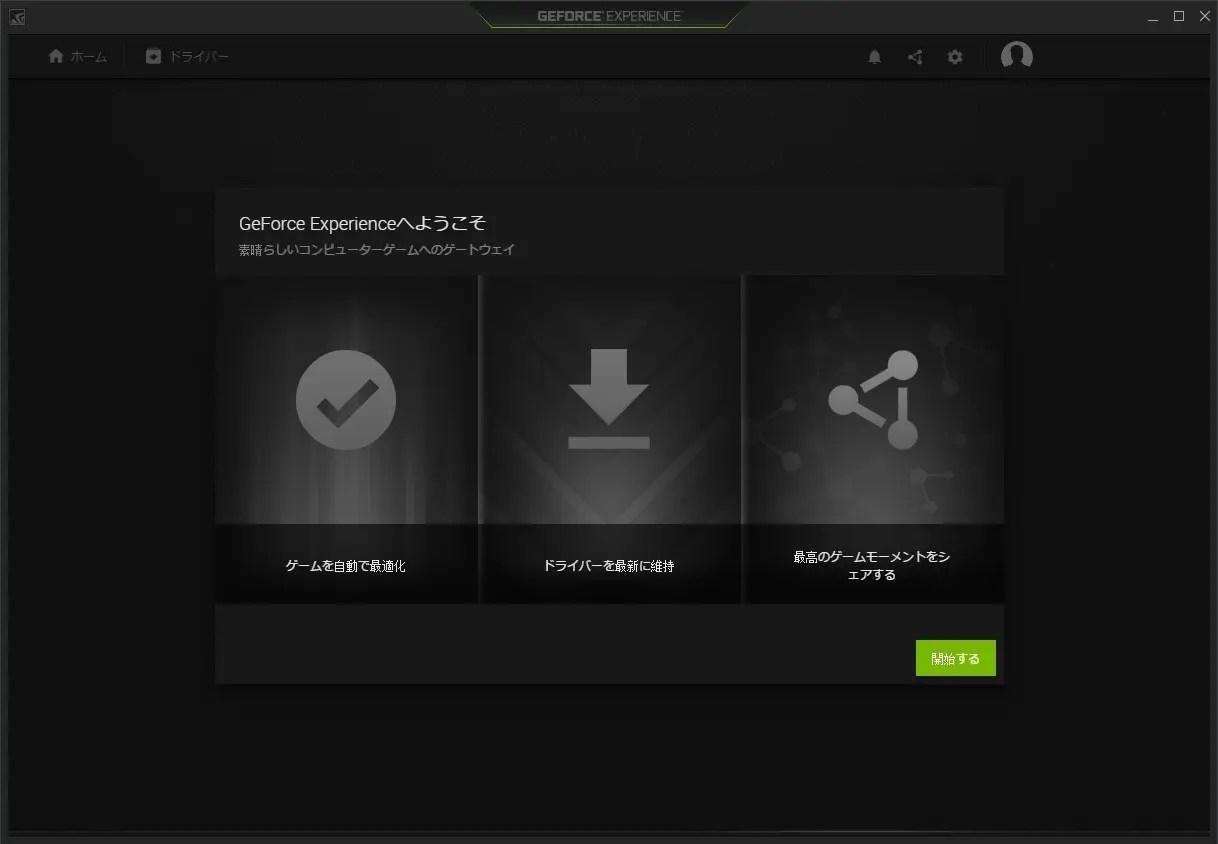 NVIDIA グラフィックスドライバー3