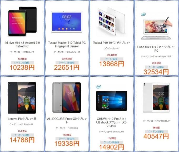 GearBest 日本向けセールより安いセール 中華タブレット