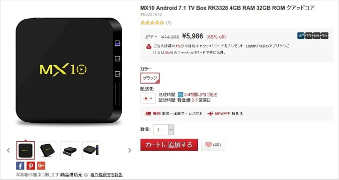 MX10 Android 7.1 TV Box RK3328