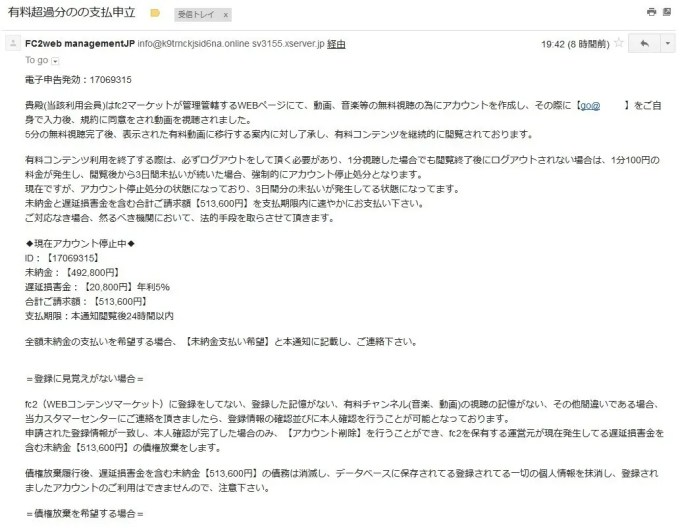 FC2web managementJP