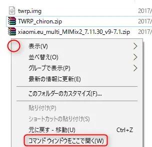 Xiaomi Mi MIX2 TWRM コマンド