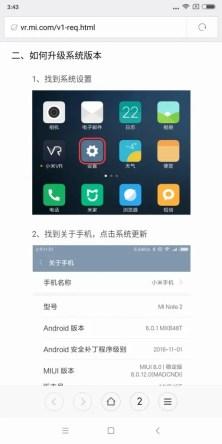 Xiaomi VR 3D Glasses QRコードスキャン サイト2
