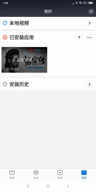 小米VR アプリ ダウンロード