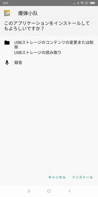 小米VR ゲームインストール2
